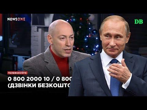 Дмитрий Гордон: Путин испугался после вопроса, который...