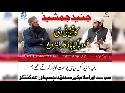 Junaid Jamshed Supported Imran Khan جنید جمشید خصوصی