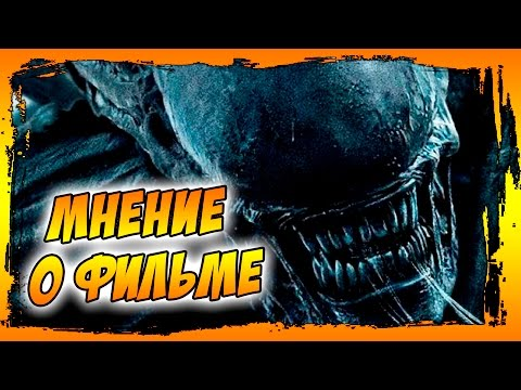 Мнение о фильме ЧУЖОЙ: ЗАВЕТ / Alien: Covenant - зачем это сняли?
