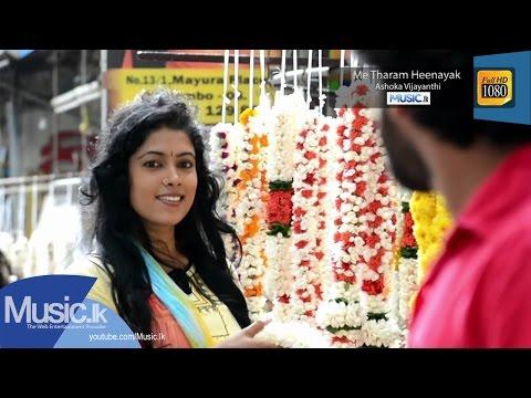 Me Tharam Heenayak - Ashoka Vijayanthi