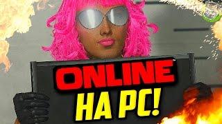 GTA ONLINE НА PC! - Первая игра Гагатуна