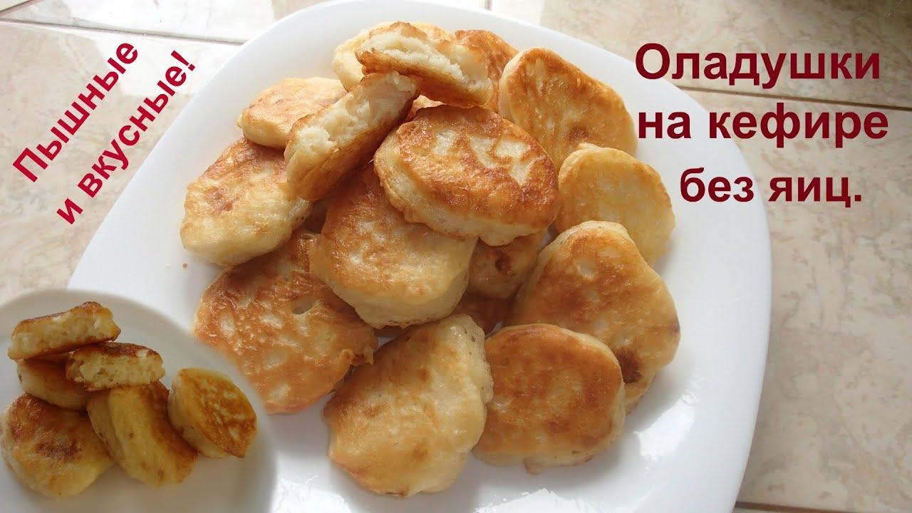 Вкусные пышные оладушки на кефире рецепт с фото пошагово