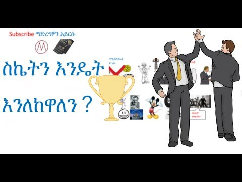how Do We Measure Success? - Ethiopian Amharic Video