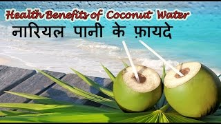 नारियल पानी के फ़ायदे  | Coconut Water Health Benefits for weight loss, skin & Hair in Hindi