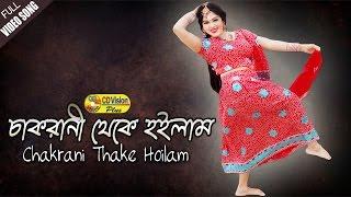 Chakrani Theke Holam Ami Rajranigo | HD Movie Song | Dildar & Nasrin | CD Vision