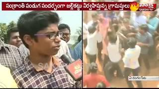 Jallikattu Game at Rangampeta during Sankranthi Festival ||  చిత్తూరు జిల్లాలో జల్లికట్టు