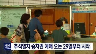 추석 열차 승차권 오는 29일부터 예매