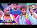 HD Video 2018 - Khesari lal Yadav का पहला खाटी होली - लवंडा बाबा के फगुआ - Lawanda Baba ke Fagua