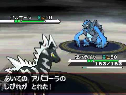 Pokemon Black and White - Last Battle with N w Zekrom