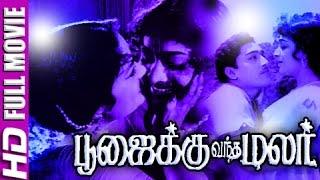 Tamil Full Movies | Poojaikku Vantha Malar | Gemini Ganesan,Devika