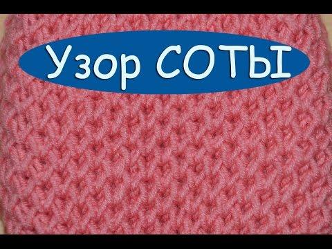 Схема вязания спицами. Узор