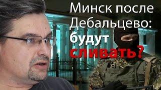 Минск после Дебальцево: будут