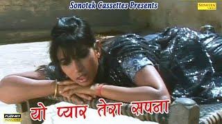 Haryanvi Hot Songs - Yo Pyar Bana Sapna   Tora   Ranvir Kundu