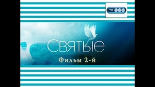 Святые. Фильм 2-й. Последняя ночь великого князя Боголюбского (2010)☦