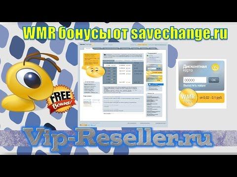 Wmcasher - это выгодные условия ввода/вывода webmoney в любые банки рф, беспрецедентные резервы