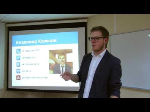 Ответы на вопросы по SEO и интернет маркетингу. Семинар (16.12.2015) часть 5