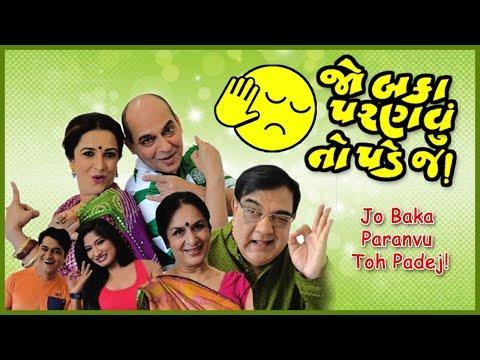 Jo Baka Paranvu Toh Padej - Superhit Gujarati Comedy Natak Full 2016 - Muni Jha, Rajendra Butala thumbnail