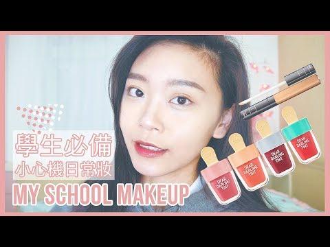 開學了~學生必備校園日常好氣色淡妝!