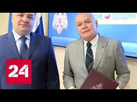 Агентство Россия сегодня и МЧС договорились об информационном сотрудничестве - Россия 24