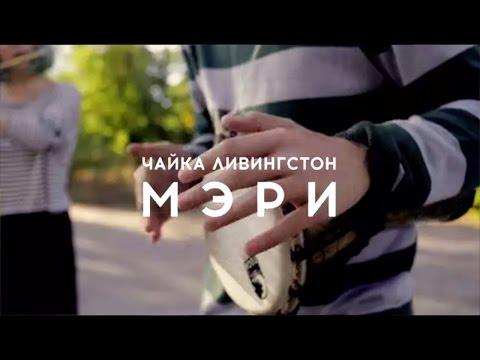 Эльфище - Чайка Джонатан Ливингстон