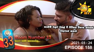 Room Number 33 | Episode 158 | 2021- 03-24