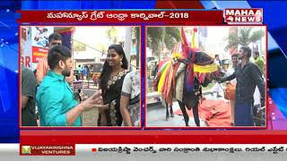 Sankranthi Celebrations at Nellore MGB Felicity Mall  GreatAndhra Shopping Carnival
