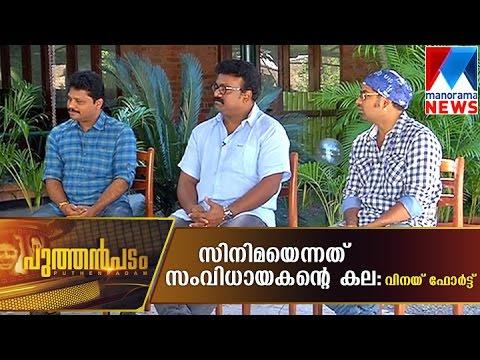 Cinema is director's art says Vinay Forrt | Manorama News | Puthanpadam
