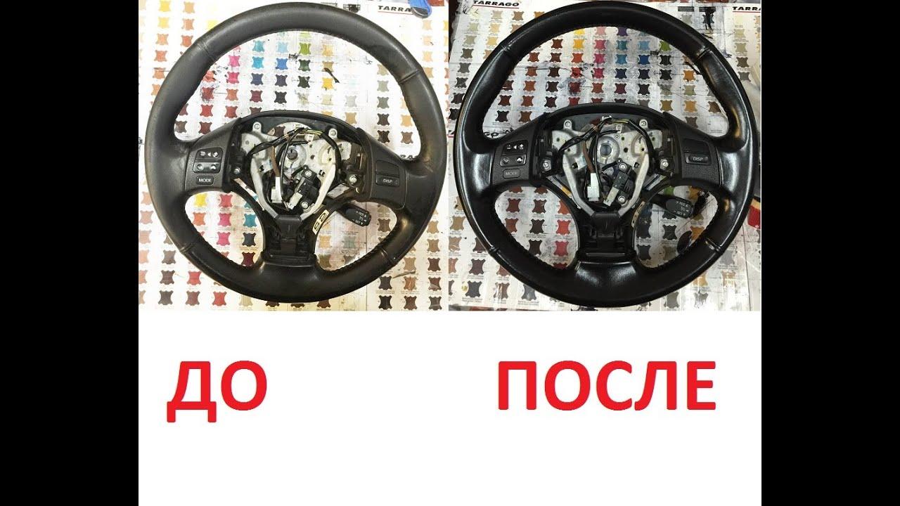 Покраска руля автомобиля: материалы для восстановления