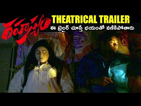 Rahasyam Theatrical Trailer || Rahasyam Movie Official Trailer || Sailesh, Kabir Rafi || 2018
