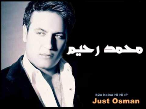 Mohamed Rahim - W aNa Mali / محمد رحيم - وأنا مالى