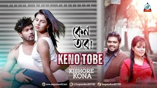 Kishore Ft. Kona - Keno Tobe   New Music Video 2017