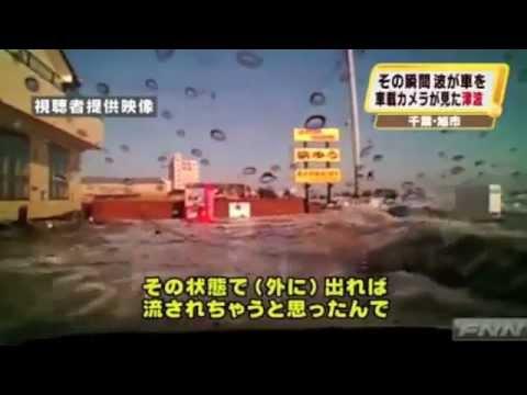 Как вода провоцирует ДТП в Японии