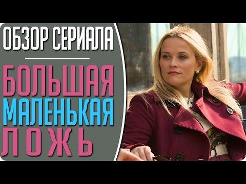Большая маленькая ложь, новый сериал с Николь Кидман, Риз Уизерспун, Шейлин Вудли