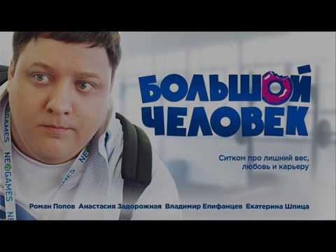 Большой человек  (2017)  комедия сериал  анонс