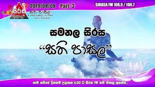 Sirasa FM Samanala Sirasa Sati Pasala Part 3 2019-08-08