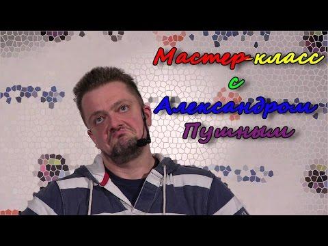 АЛЕКСАНДР ПУШНОЙ I МАСТЕР-КЛАСС