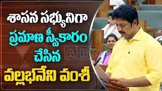 Vallabhaneni Vamsi Takes Oath As MLA In AP Assembly   AP Assembly 2019   ABN Telugu