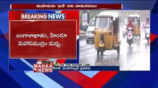 Cyclone To Hit Telugu States