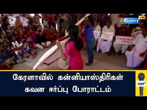 கேரளாவில் கன்னியாஸ்திரிகள் கவன ஈர்ப்பு போராட்டம்|Franco Mulakal thumbnail