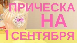 Видео уроки плетения кос на длинные волосы к 1 сентября