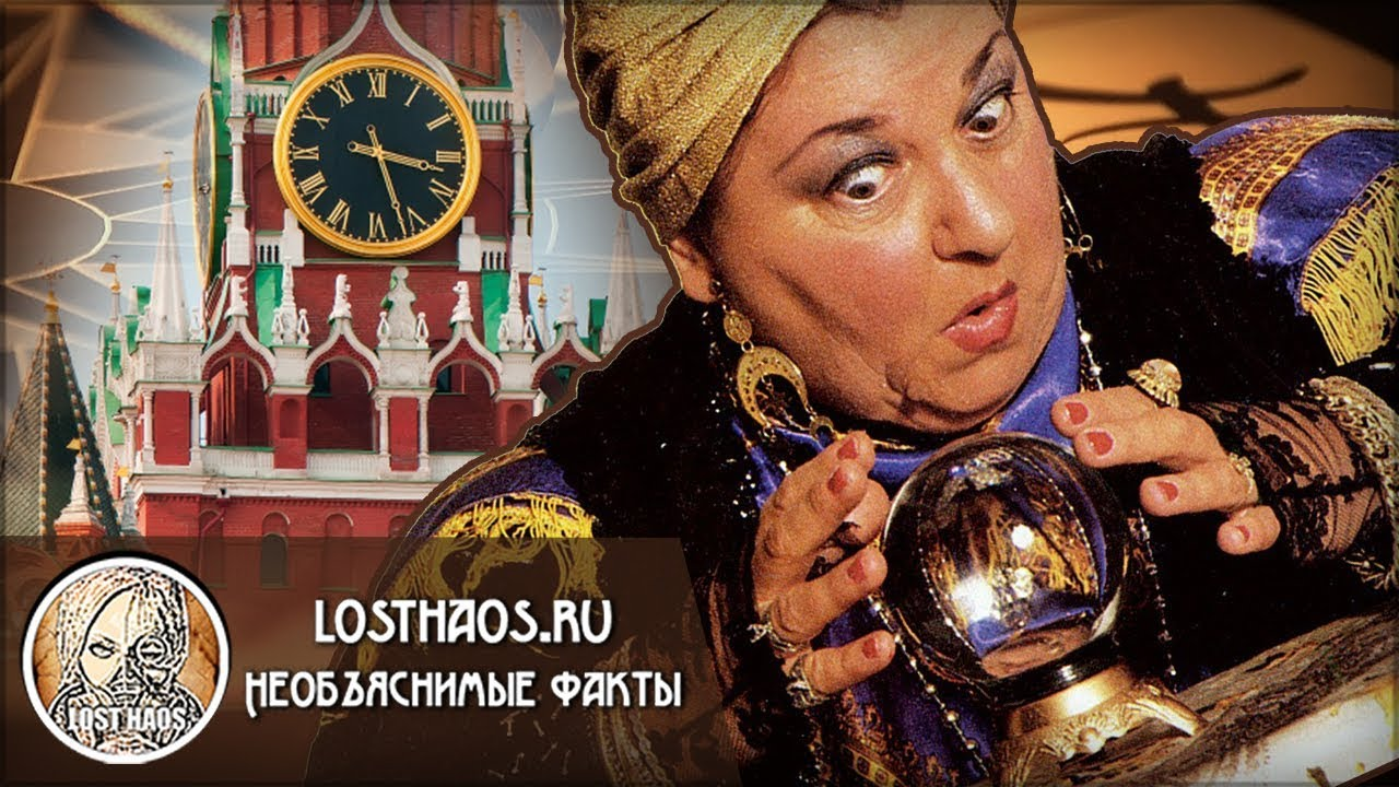 Предсказания экстрасенсов и астрологов на 2018 год для России и Украины