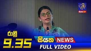 Siyatha News | 09.35 PM | 08 - 03 - 2021