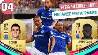 ΚΑΙ ΑΛΛΕΣ HYPE ΜΕΤΑΓΡΑΦΕΣ!   FIFA 19 EVERTON GREEK CAREER MODE   EP.4