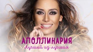 Аполлинария - Лучший из лучших!  / ПРЕМЬЕРА А!