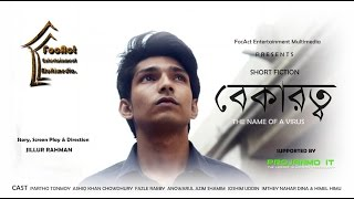 BEKAROTTO- বেকারত্ব (The Name of a VIRUS) | FocAct | Bangla Short Fiction 2016