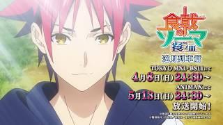 Food Wars!: Shokugeki no Soma - The Third Plate (Totsuki Ressha Arc) video 1