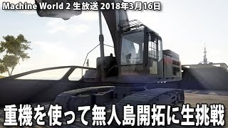 重機を使って無人島開拓に生挑戦 【 Machine World 2 生放送 2018年3月16日 】