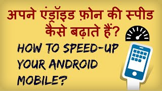 How To Speed Up Any Android Phone   Android Phone Ki Speed Kaise Badhaate Hain