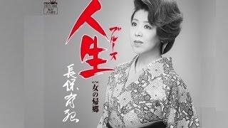 ブルース(人生)(長保有紀)cover:水野渉