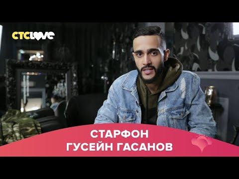Гусейн Гасанов | Старфон